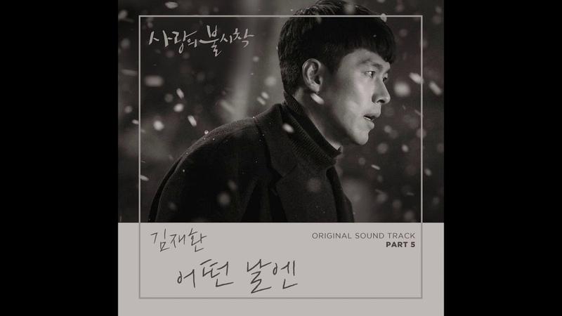사랑의 불시착 OST Part 5 김재환 KIM JAEHWAN 어떤 날엔