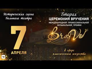 """Вторая церемония вручения Премии """"BraVo"""" в Большом театре"""