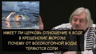 Н.Левашов: Почему от воды теряются соли. Имеет ли церковь отношение к воде в крещенские морозы