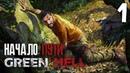 Начало пути ► Сложность Зеленый Ад ► Green Hell