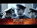 Смертельная схватка. 2 серия (2010) Военный фильм @ Русские сериалы