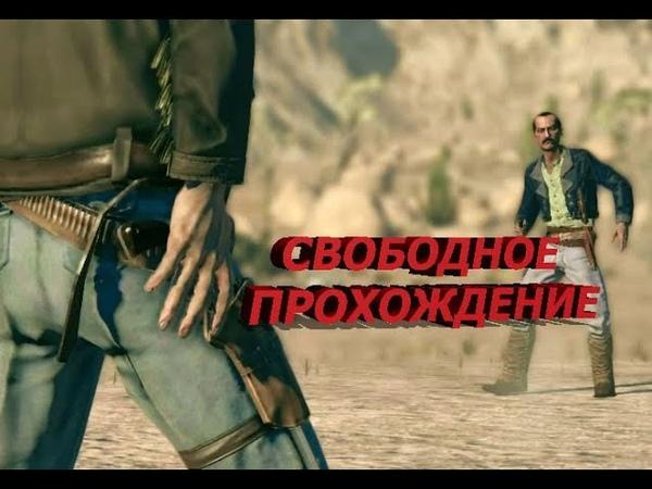 [DOKITRASH]Call of Juarez братская кровь 8часть