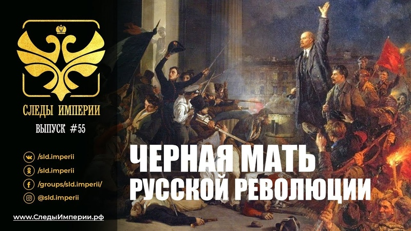 СЛЕДЫ ИМПЕРИИ: ЧЕРНАЯ МАТЬ РУССКОЙ РЕВОЛЮЦИИ. 12