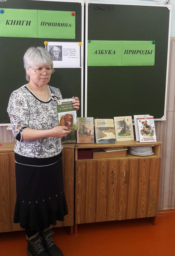 Книги Пришвина – азбука природы, изображение №2