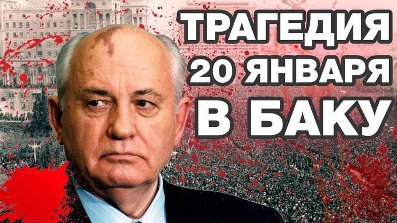 Кровавый январь в Баку сотни невинных жертв
