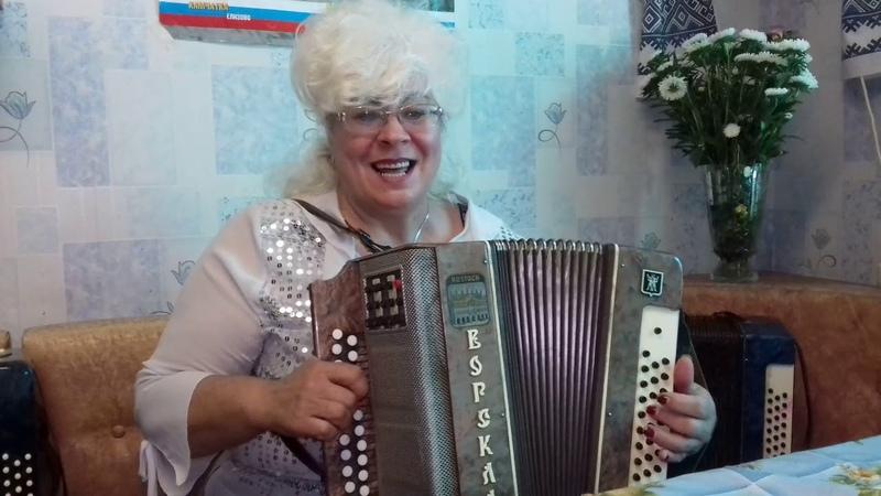 Ромашка белая-Галина гармонист(самоучка)
