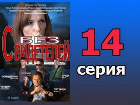 Без свидетелей 14 серия - криминальная драма, детектив мелодрама