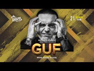 GUF в Варшаве      Club ISKRA