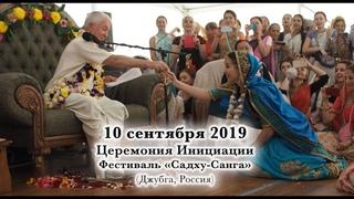 10 сентября 2019 Инициация (Садху-Санга)