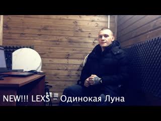 New!!! lexs одинокая луна(snippet)
