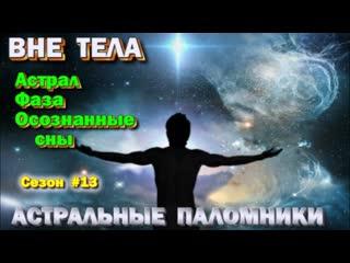 Астрал- Фаза- Осознанные Сны - АСТРАЛЬНЫЕ ПАЛОМНИКИ сезон #13 - отвечаем на вопросы - онлайн стрим