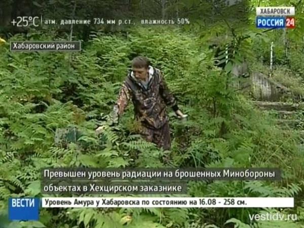 Вести-Хабаровск. Радиоактивные бункеры на территории Хехцирского заказника