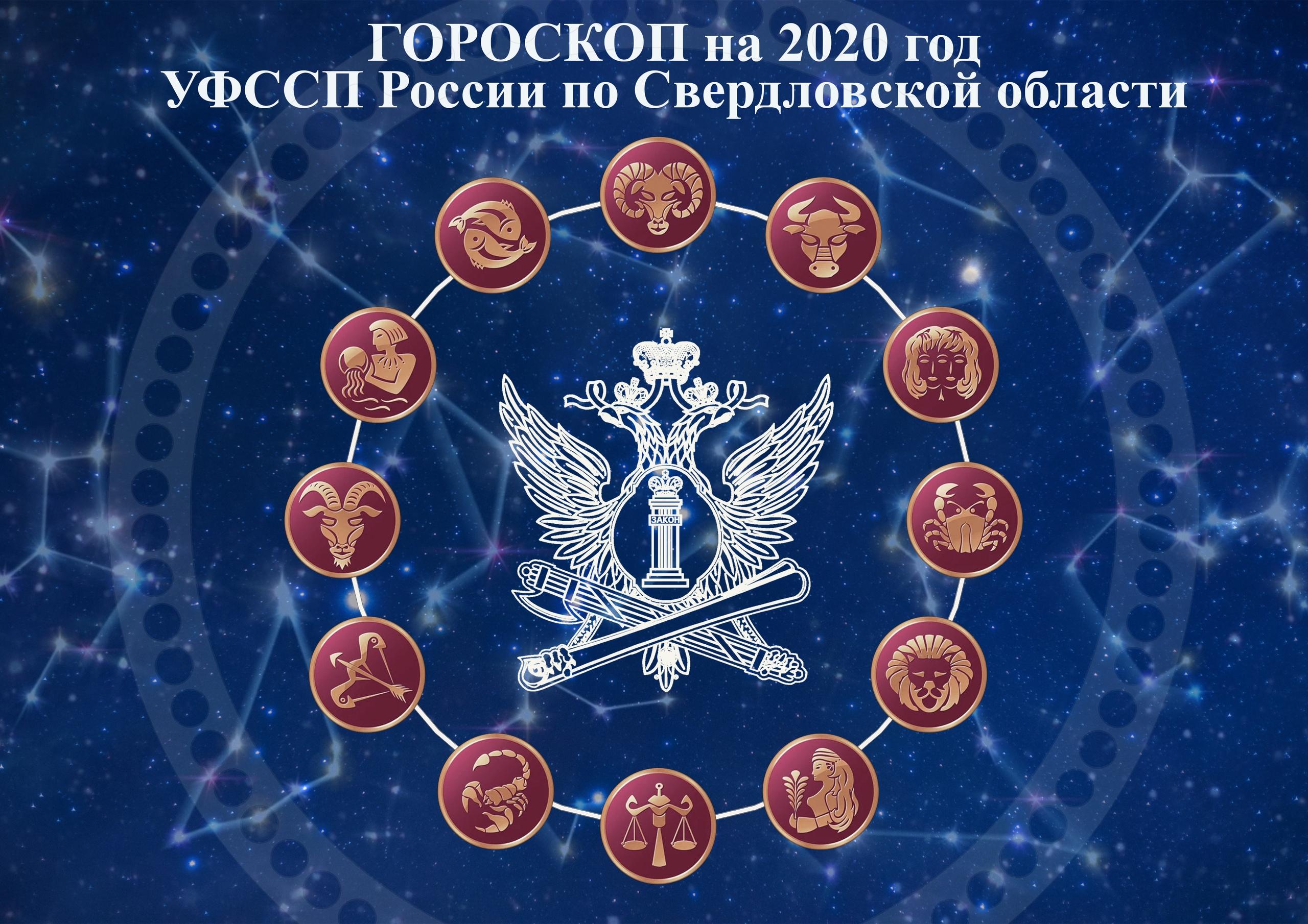 Новогодний гороскоп от судебных приставов