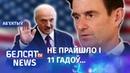 ЗША вяртаюць у Беларусь амбасадара Навіны 17 верасня США возвращают в Беларусь посла Белсат