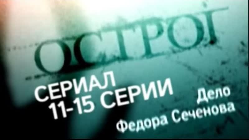 Острог Дело Фёдора Сеченова 11 12 13 14 15 серия 2006 Детектив Драма Криминал