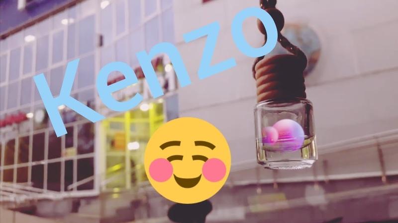 Kenzo аромат бочонок в розлив в авто от Евгения Шенса Лайфак