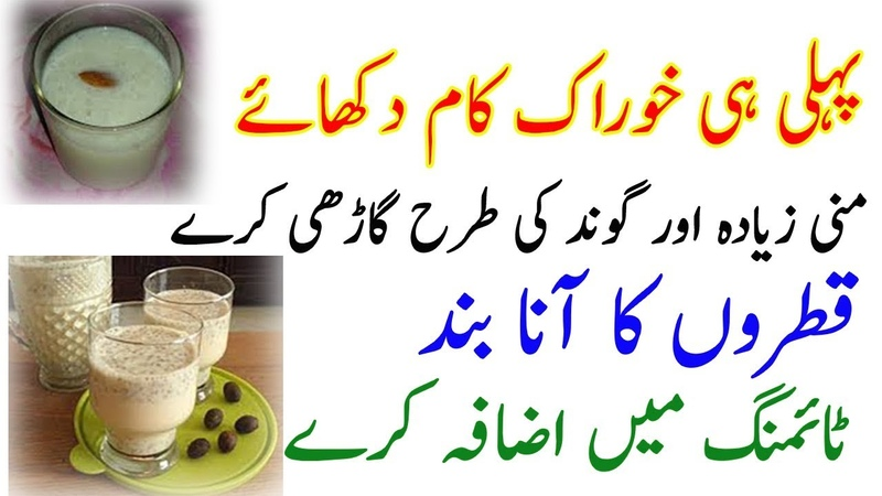 Pehli He khorak kaam dikhaye | increased men power | Goand Kateera | Sarfraz Health Tips