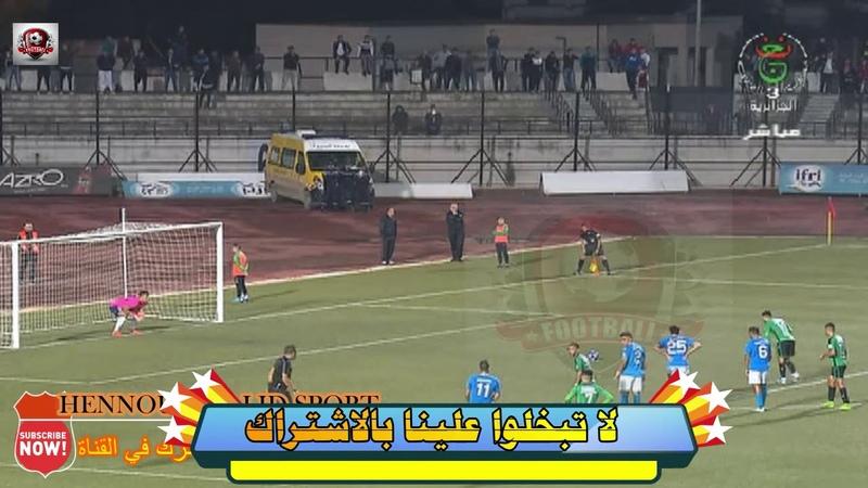 MO Béjaïa 2 - 0 ASM Oran (Résumé du match) - Algérie 2ème Division
