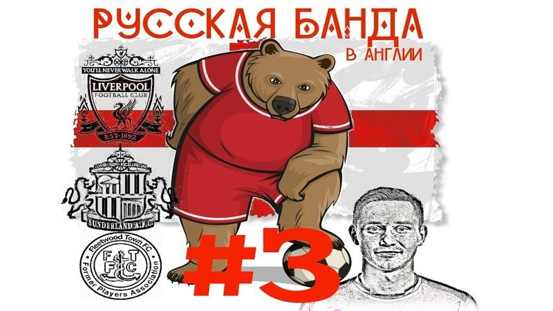 РУССКАЯ БАНДА 3 Первые победы