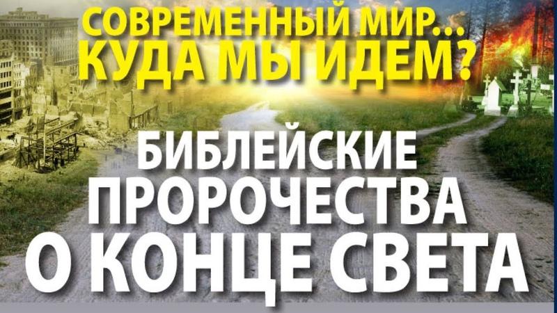 4. Александр Болотников. Библейские пророчества о конце света.