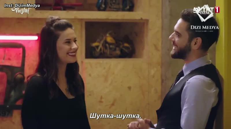 вслт - Фериде готова помочь Азизу (рус.суб)