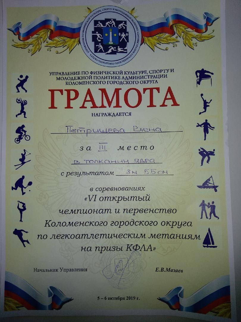 грамота Петрищевой