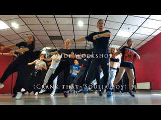 HipHop Workshop (Crank That- Soulja Boy )