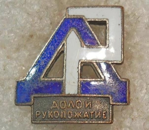 Значок «Долой рукопожатие» (1920-е годы)