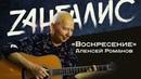 Алексей Романов, вокалист группы Воскресение . Невероятно откровенное и до боли душевное интервью