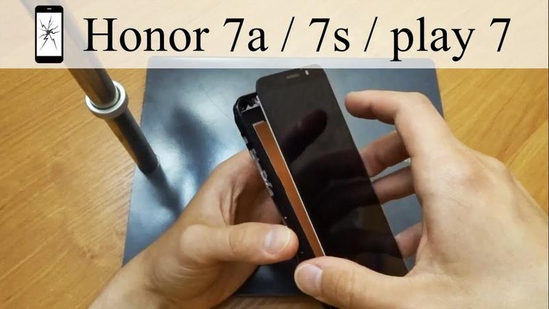 Honor 7a DUA L22 7s DUA LX2 play 7 замена экрана Как поменять дисплейный модуль