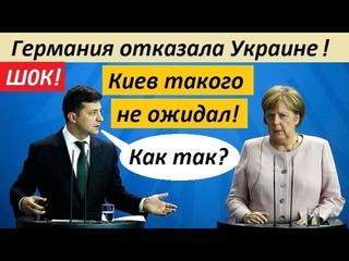 МОЛНИЯ! - ГEPMAHИЯ 0TKA3AЛA YKPAИHE! KИEB TAK0Г0 HE 0ЖИДAЛ! - новости украины