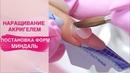 Наращивание ногтей МИНДАЛЬ акригелем полигелем Дизайн 3D кошачий глаз