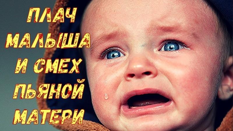 У Риты разрывалось сердце. В ушах у неё стоял громкий плач ребёнка и смех пьяной мамаши.