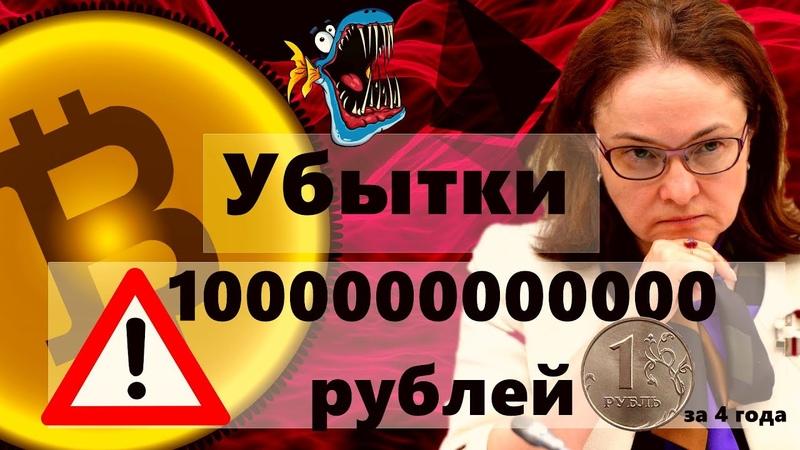 Не Биткоин а ЦБ России принёс убытки на 1000000000000 рублей ФРС Бегите с акций Ethereum в цифрах