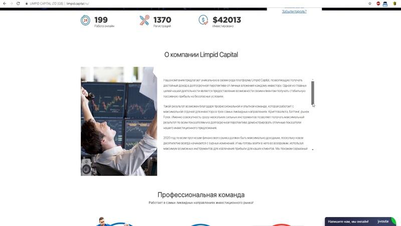 Limpid Capital - 0.2% - 0.6% ежедневно в течение 100 дней
