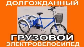 НОВЫЙ грузовой трехколесный УКРАИНСКИЙ велосипед  - представляет VELOMODA
