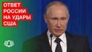 Путин о новом оружии, Россия готова ответить США. День защитника Отечества 23 февраля 2020