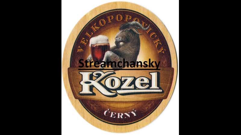 Kozel вещает 9`
