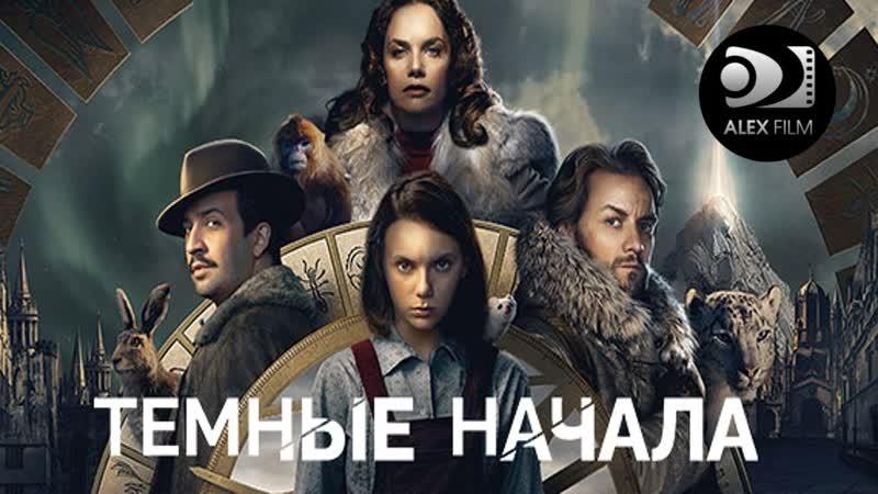 Темные начала 1 сезон 720p AlexFilm