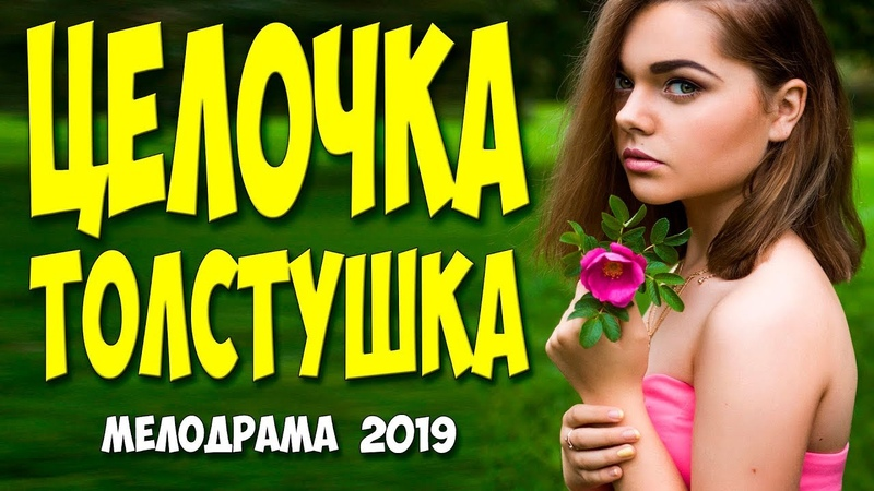 Такую женщину тяжело забыть ЦЕЛОЧКА ТОЛСТУШКА @ Русские мелодрамы 2019 новинки HD 1080P