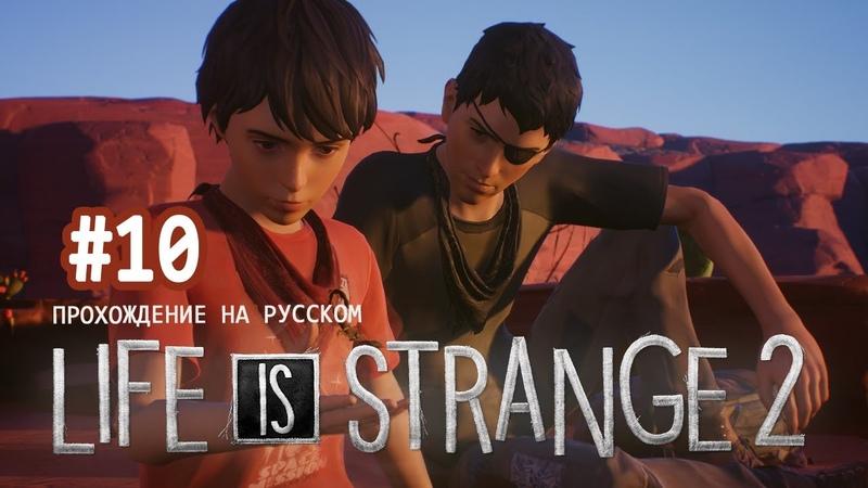 Дом на краю света ✖ Life Is Strange 2 10 Прохождение На Русском