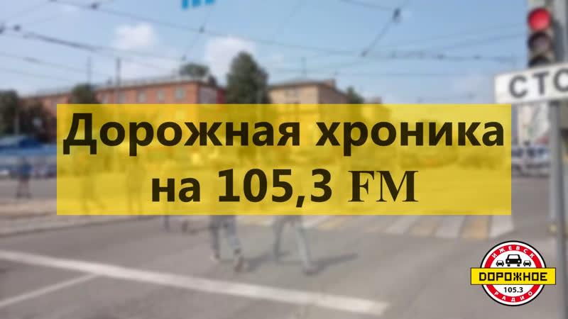 Дорожная хроника: новый светофор на Дзержинского