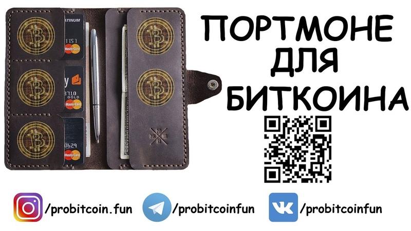 Как создать биткоин (bitcoin) кошелек на блокчейн (blockchain) и в телефоне android, ios