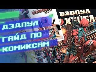 Дэдпул: гайд по комиксам