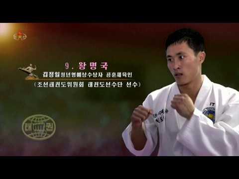 [특집] 2019년 조선민주주의인민공화국 10대최우수태권도선수들