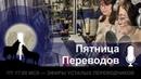 Пятница Переводов 9: Евгений Бартов, Коронавирус