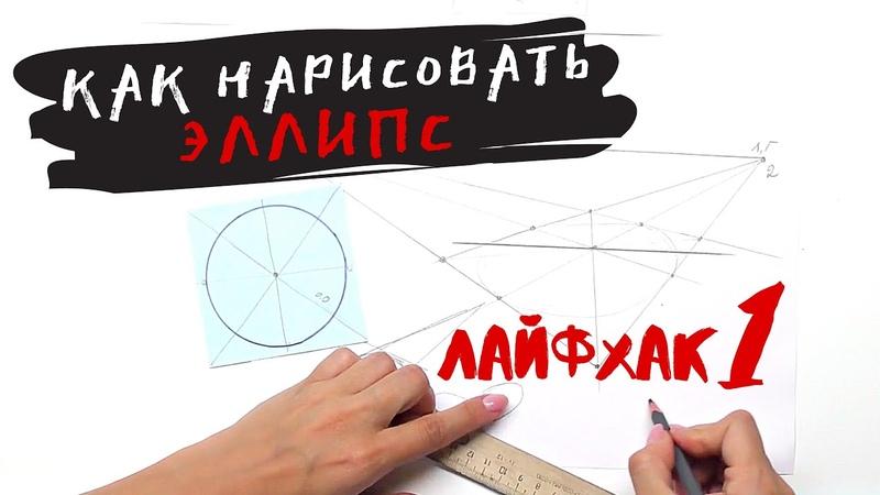 Как нарисовать эллипс Лайфхак по рисованию от Дарьи Остапенко