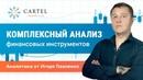 💰 Комплексный анализ финансовых инструментов от Игоря Павленко 13.09.