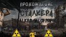 Прохождение S.T.A.L.K.E.R Call of pripyat Используя хабар из тайников,на мастере 1.