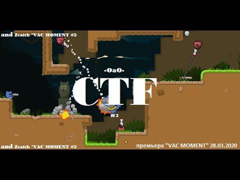 CTF 2 VAC MOMENT 2 = контент | teeworlds